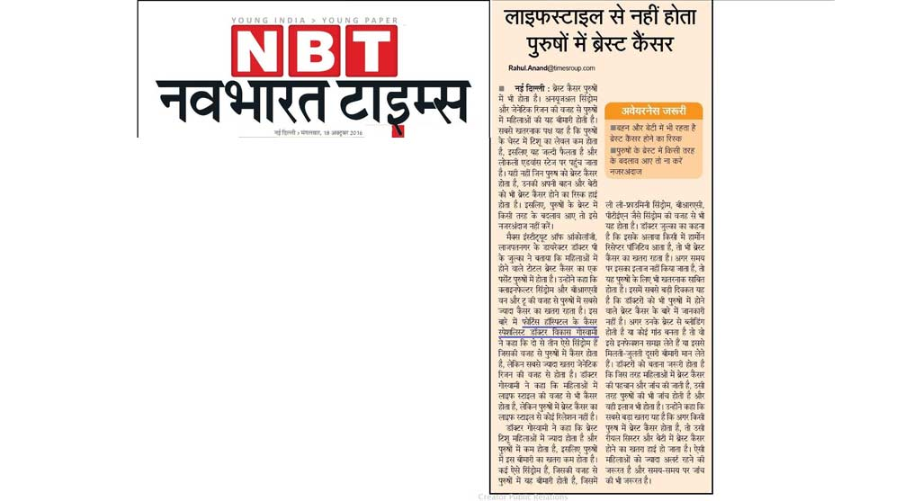 Dr. Vikas Goswami in NBT 18 October 2016